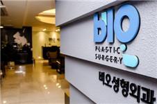 韩国眼袋修复医院哪家好,BIO外科这么样?