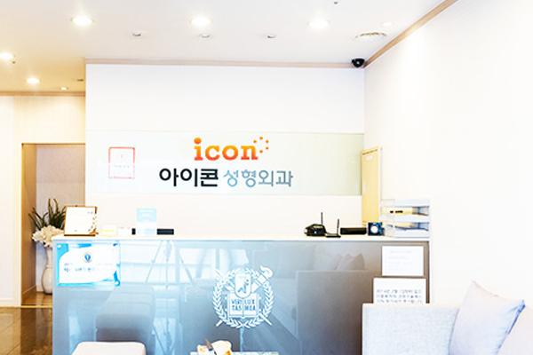 韩国ICON(图标)整形医院