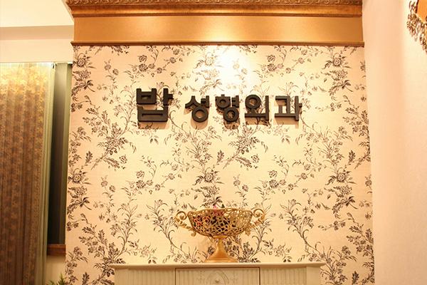 韩国BOB整形医院