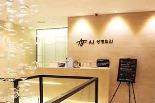 韩国AJ整形医院