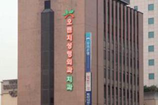 韩国Orange(橙色)整形医院