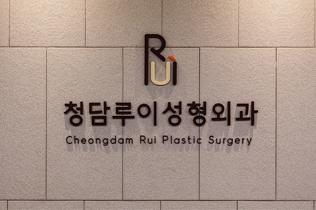 韩国清潭瑞整形医院