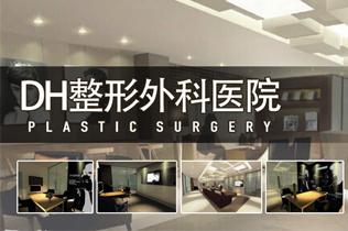 釜山DH整形外科医院