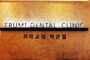 韩国erumi牙科医院