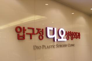 韩国DIO整形外科医院