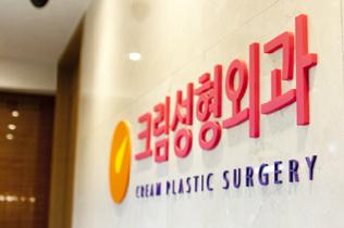 韩国Cream整形外科