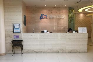 韩国CHOI&LEE牙科诊所