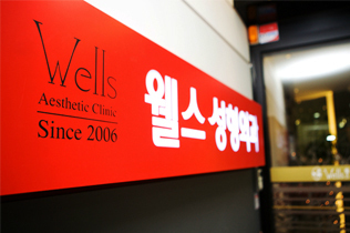 韩国WELLS整形外科医院