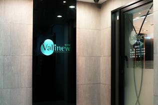 韩国Valinew整形外科