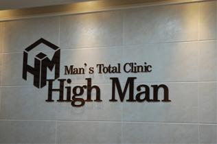 韩国HIGH MAN'S整形医院