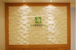 韩国Joy整形外科医院
