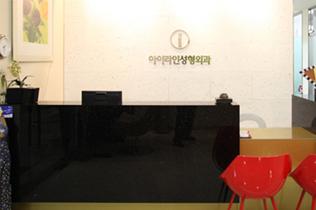 韩国i-Line整形外科