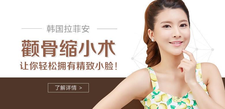 韩国拉菲安颧骨缩小术,让你轻松拥有精致小脸!