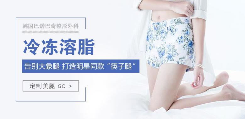 """冷冻溶脂:告别大象腿 打造明星同款""""筷子腿"""""""
