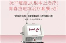 韩国hushu皮肤科医院青春痘、毛孔治疗优惠