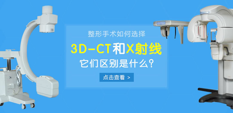 3D-CT和X射线有什么不同,它们作用是什么?!