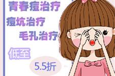 hus-hu皮肤整形医院 青春痘治疗优惠大放送