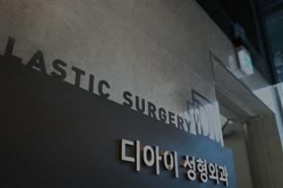 韩国DI整形医院