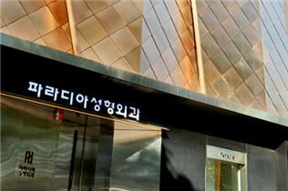 韩国Paradia整形医院