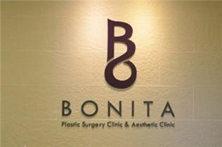 宝妮达Bonita整形医院
