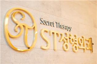 韩国ST整形外科医院