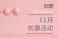韩国首尔丽格十一月整形优惠开启!