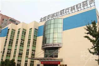 北京伊美尔医疗美容医院