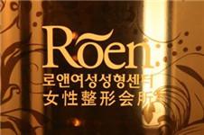 韩国私密整形术后恢复美护陪护必不可少