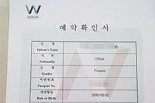 非常爱美网如何预约韩国整形医院,流程如何?