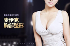 韩国麦恩做假体隆胸优势在哪?术后案例对比怎么样?