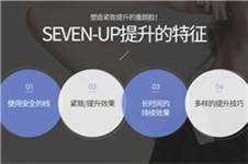 韩国宝士丽seven-up面部埋线提升一次效果明显吗?