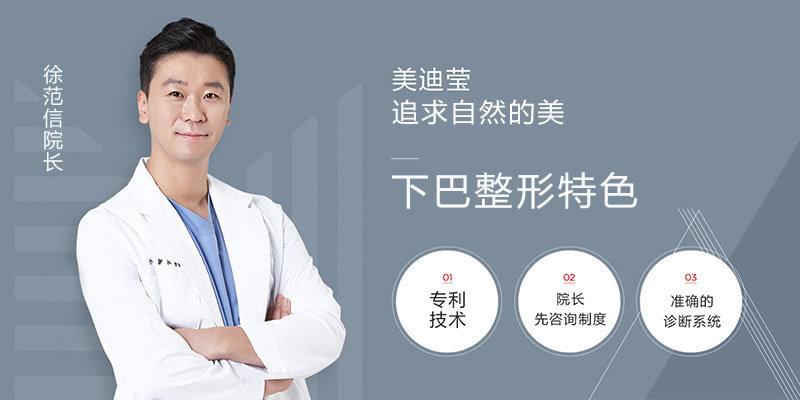 徐范信院长揭秘:韩国美迪颖整形外科下巴整形特色