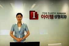 韩国爱婷医院地址在哪里,都擅长哪些整形项目?