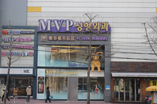 MVP医院在韩国名气怎么样,擅长哪些整形项目?