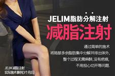 韩国JELIM整形外科减脂注射优惠活动!