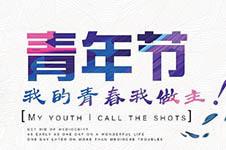 韩整形美容节日百科——说「青年节」