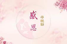 韩整形美容节日百科——说「母亲节」