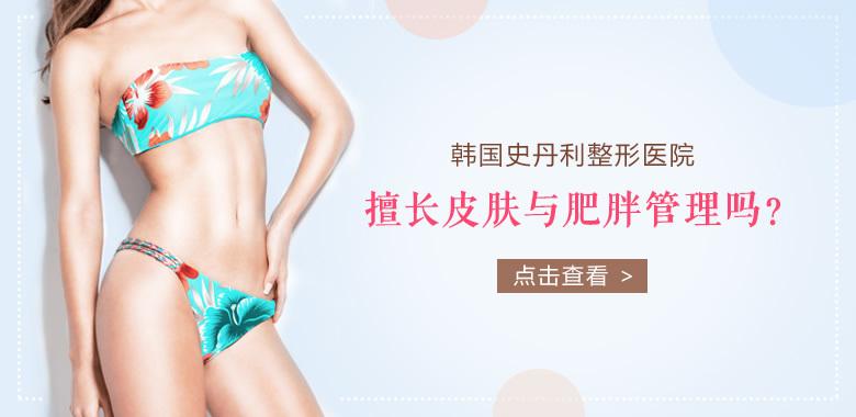 韩国史丹利整形医院擅长皮肤与肥胖管理吗