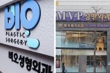 韩国靠谱整形医院分析(七):MVP和BIO眼修复手术哪家强?