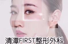 韩国清潭FIRST(第一)胎式无痕眼修复怎么样?成镇模大揭秘