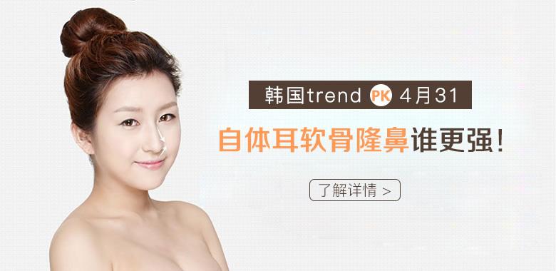韩国trendPK4月31,自体耳软骨隆鼻谁更强!