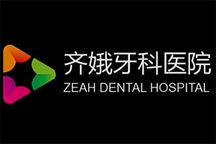 韩国齐娥牙科医院
