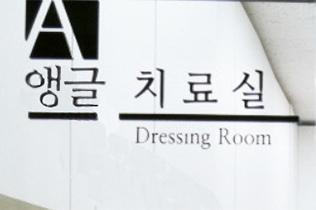 韩国英格整形医院
