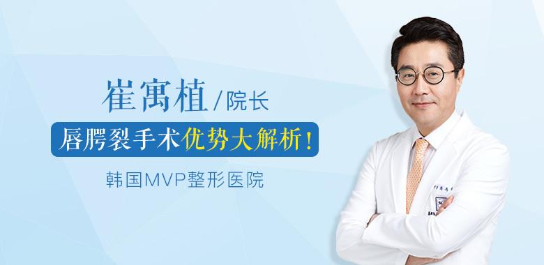 韩国MVP院长崔寓植唇腭裂手术优势大解析!