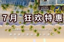 """韩国首尔丽格""""7月?盛夏""""狂欢特惠活动!"""