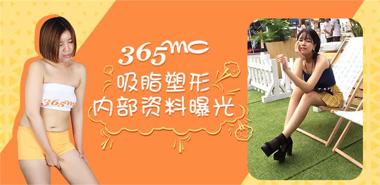 365mc大腿吸脂内部资料:教你防止反粗、恢复图、危害后遗症