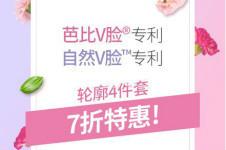 韩国必妩芭比V脸•轮廓四件套特惠活动!