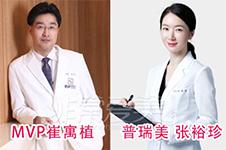 韩国做鼻子好医生收录(十一):普瑞美张裕珍和MVP整形崔寓植
