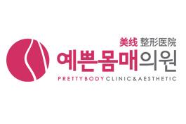 韩国美线整形医院