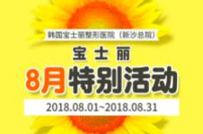 韩国宝士丽整形、皮肤管理以及半永久8月特惠活动!